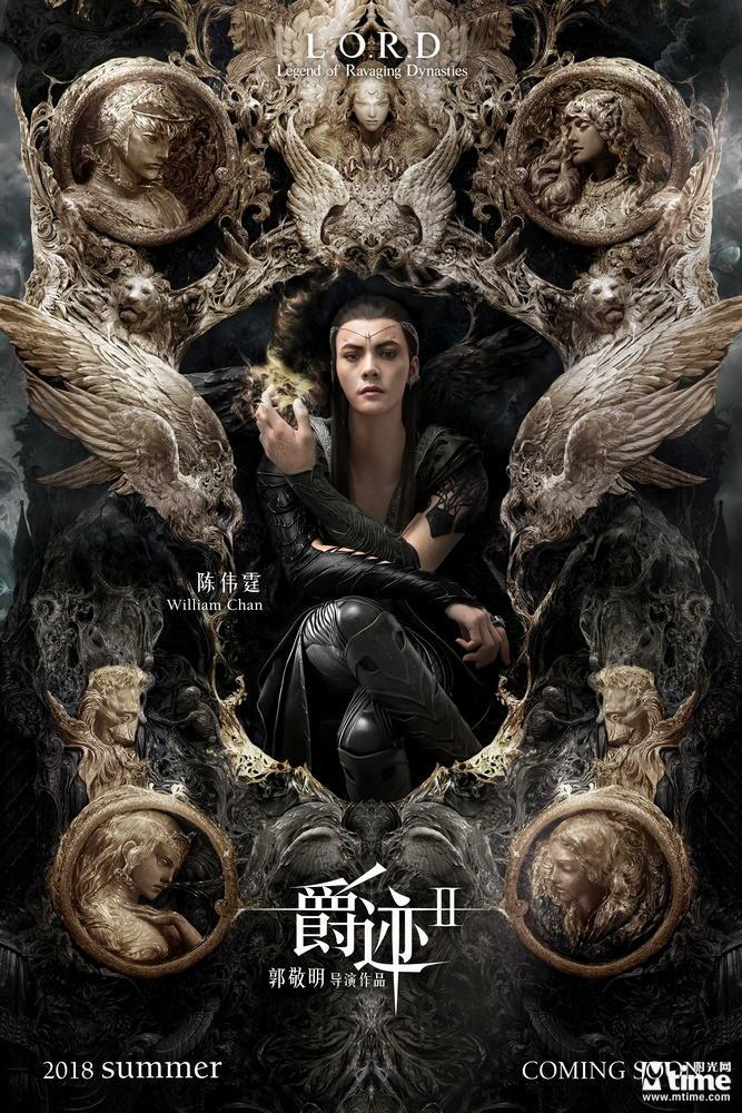 L-O-R-D-Legend-of-Ravaging-Dynasties-2-(2020)-poster
